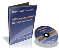 Система DNS