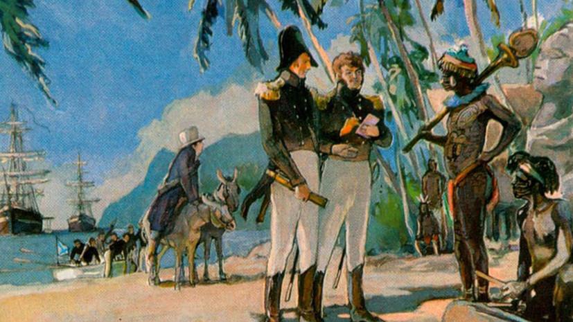 Важная веха в истории российского флота: как прошла первая кругосветная экспедиция Крузенштерна и Лисянского