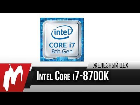 Core i7-8700K– не для игр? — Масштабный тест Coffee Lake