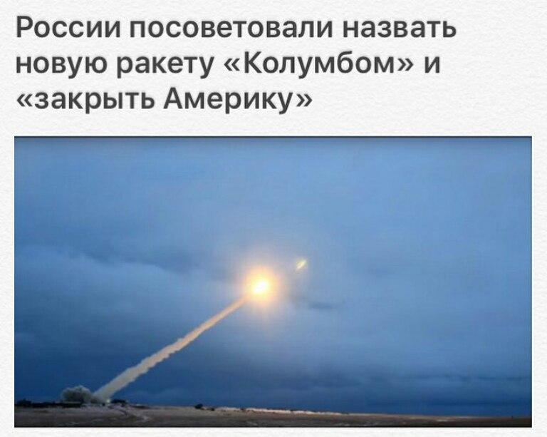 Ракету назвать Колумбом