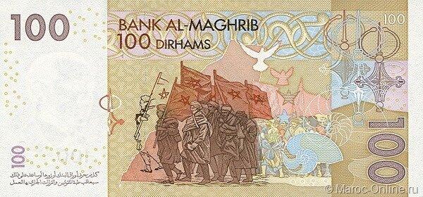 Марокканский дирхам (100 дирхам). Взято с maroc-online.ru