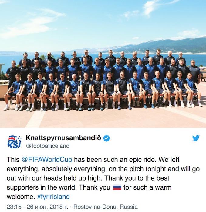 Сборная Исландии поблагодарила Россию за тёплый приём