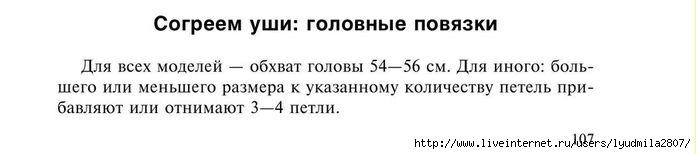 """Согреем уши: головные повязки (Л.Семёнова, """"Остатков пряжи много не бывает"""")"""