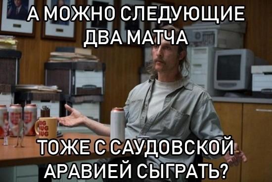 Па-а-а-а-анеслась! 10 лучших мемов о матче Россия — Саудовская Аравия