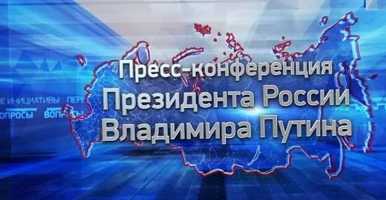 Пресс-конференция началась. Путин, не бай-бай, Путин - бабай...