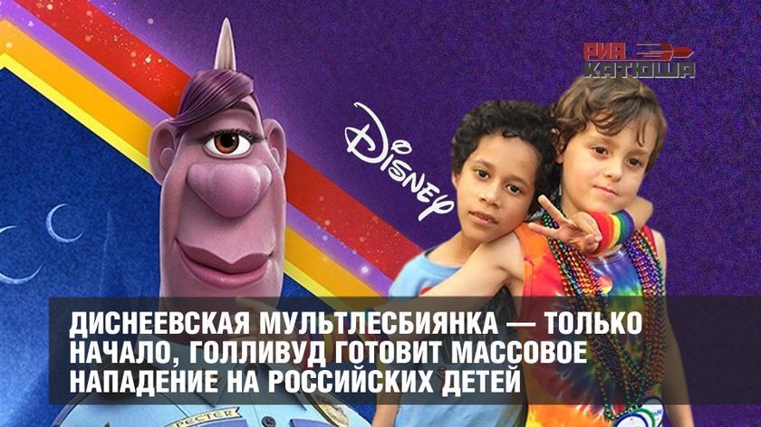 Диснеевская мультлесбиянка — только начало, Голливуд готовит массовое нападение на российских детей