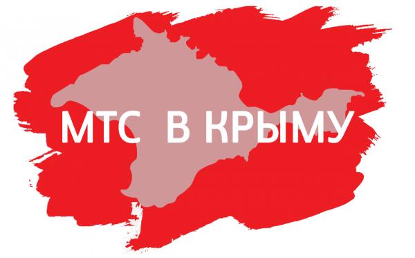 Абоненты МТС в Крыму и Севас…