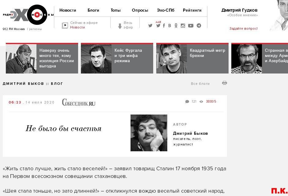 Очередной шедевр от интеллигента-либерала Быкова, о Россиянах и Путине
