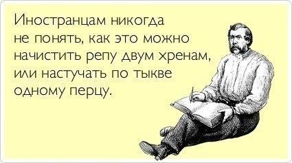 Только русский человек  поймёт истинный смысл