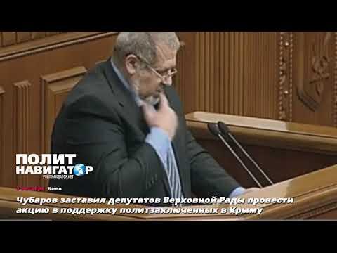 Чубаров заставил депутатов в Раде поднимать бумажки с именами экстремистов