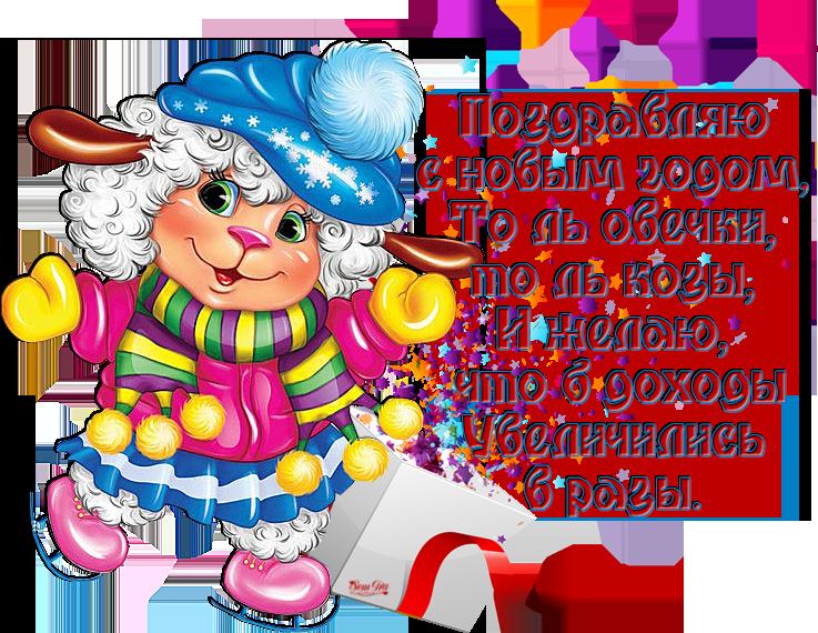 новогоднее-пожелание10.png