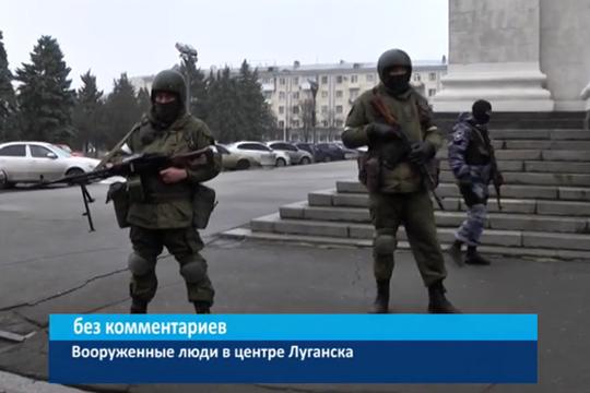 СМИ: Центр Луганска захватили неизвестные вооруженные люди (Видео)