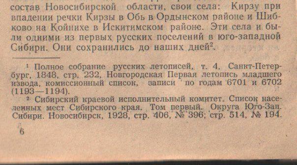 Великая Тартария и прозападная московия