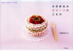 Crochet Sweets Acessories № 9 2010г. (вязание)
