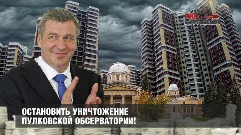 Остановить уничтожение Пулковской обсерватории!