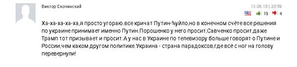 Надька Савченко отправила челобитную Владимиру Путину
