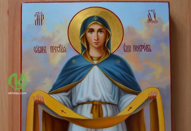 Что нужно делать в Праздник Покрова Пресвятой Богородицы