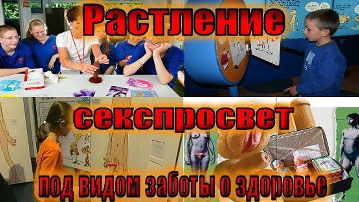 ЮНЕСКО (и пособники из госадминистрации) требуют и внедряют сексуальную индоктринацию российских детей!