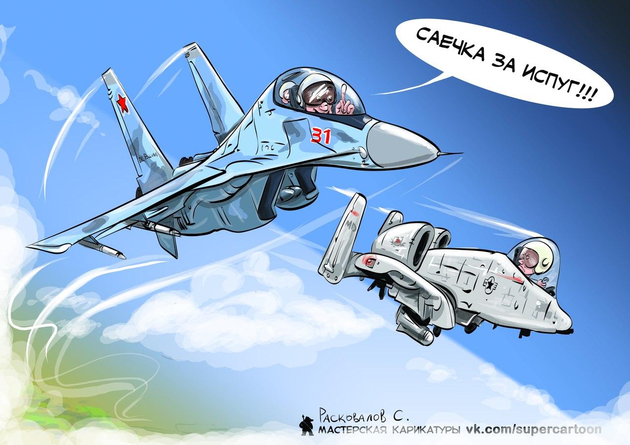 США: Пилоты не будут колебаться в случае угрозы со стороны России в Сирии
