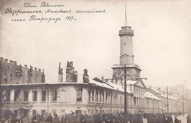 Петроград. Разгромленная Московская полицейская часть