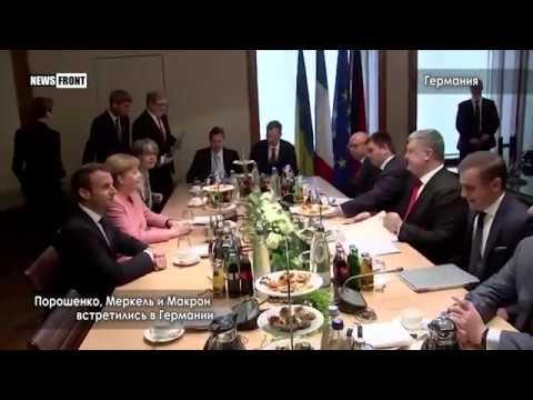 Порошенко, Меркель и Макрон встретились в Германии