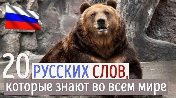 Русские слова, известные во всем  мире!