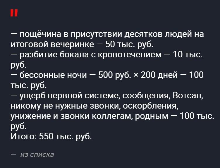 Она за всё заплатит: вынос мусора-100 р, пощёчина 50 тыс.р…