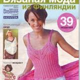 Вязание модно и просто Вязаная мода из Финляндии