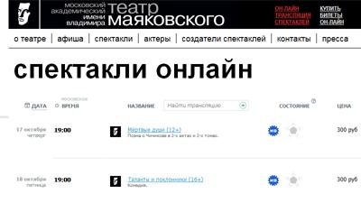 Московский театр запустил онлайн-трансляции спектаклей