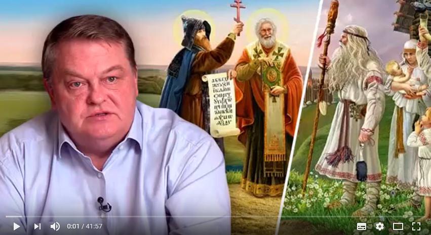 Христианство и язычество Древней Руси