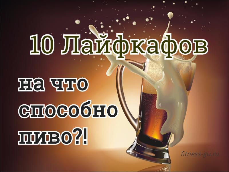 неожиданныt ÑпоÑобs Ð¿Ñ€Ð¸Ð¼ÐµÐ½ÐµÐ½Ð¸Ñ Ð¿Ð¸Ð²Ð°, как иÑпользовать пиво не по назначению