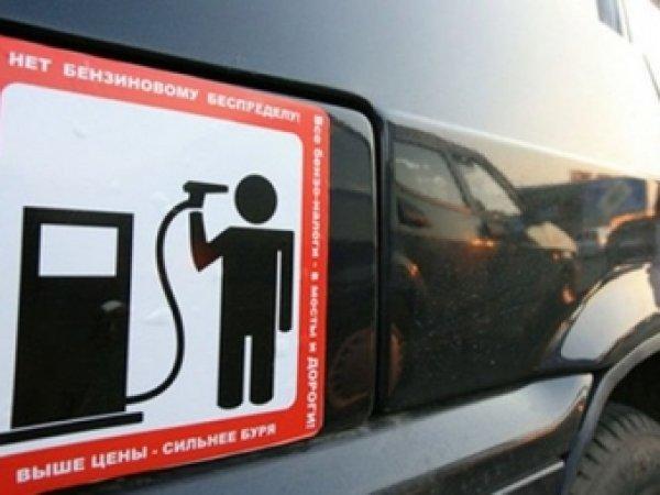 В Госдуме призвали ФАС разобраться с повышением роста цен на бензин
