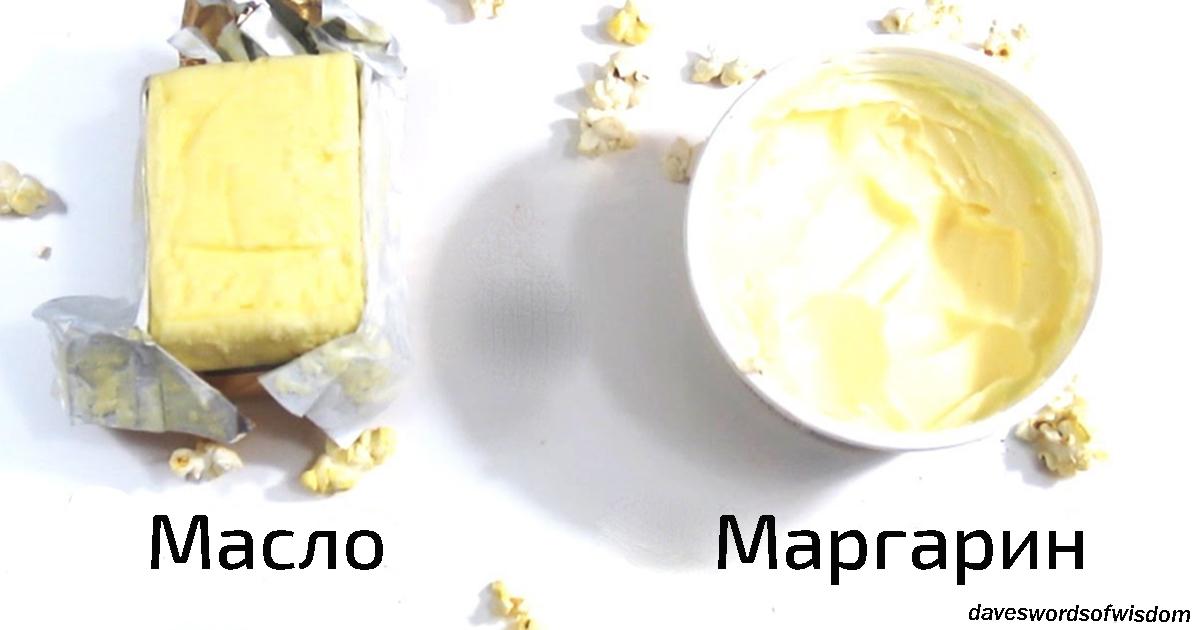 В чем разница между маслом и маргарином