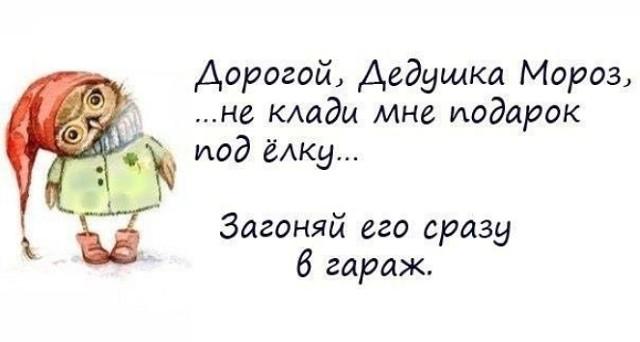 Дорогой, Дедушка Мороз... Улыбнемся))
