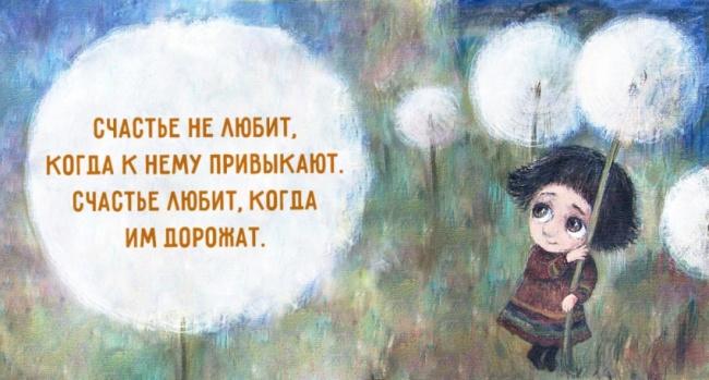 Что такое счастье? Кто ответит?..