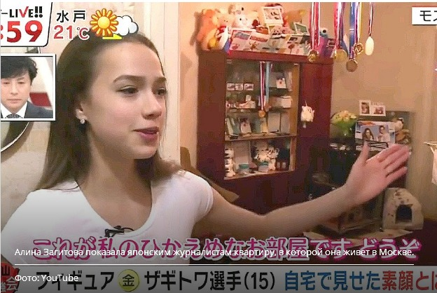 Квартира олимпийской чемпионки Алины Загитовой ужаснула японских журналистов