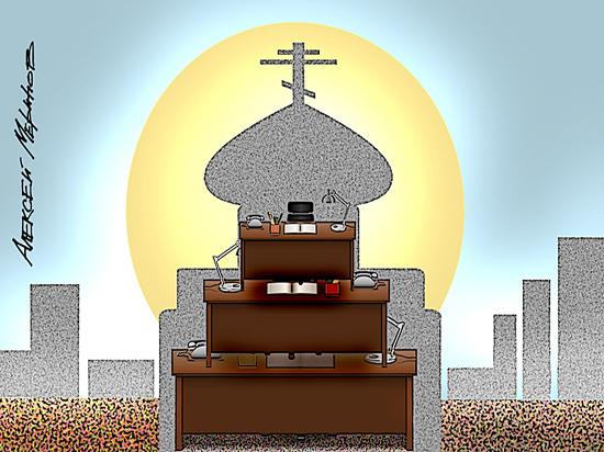 Вертикаль православной власт…