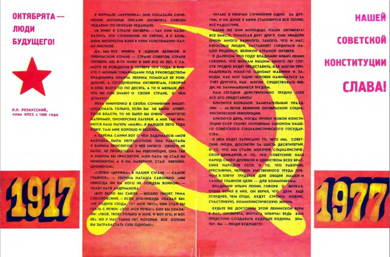 Жуткая советская пропаганда в детских журналах (фото).