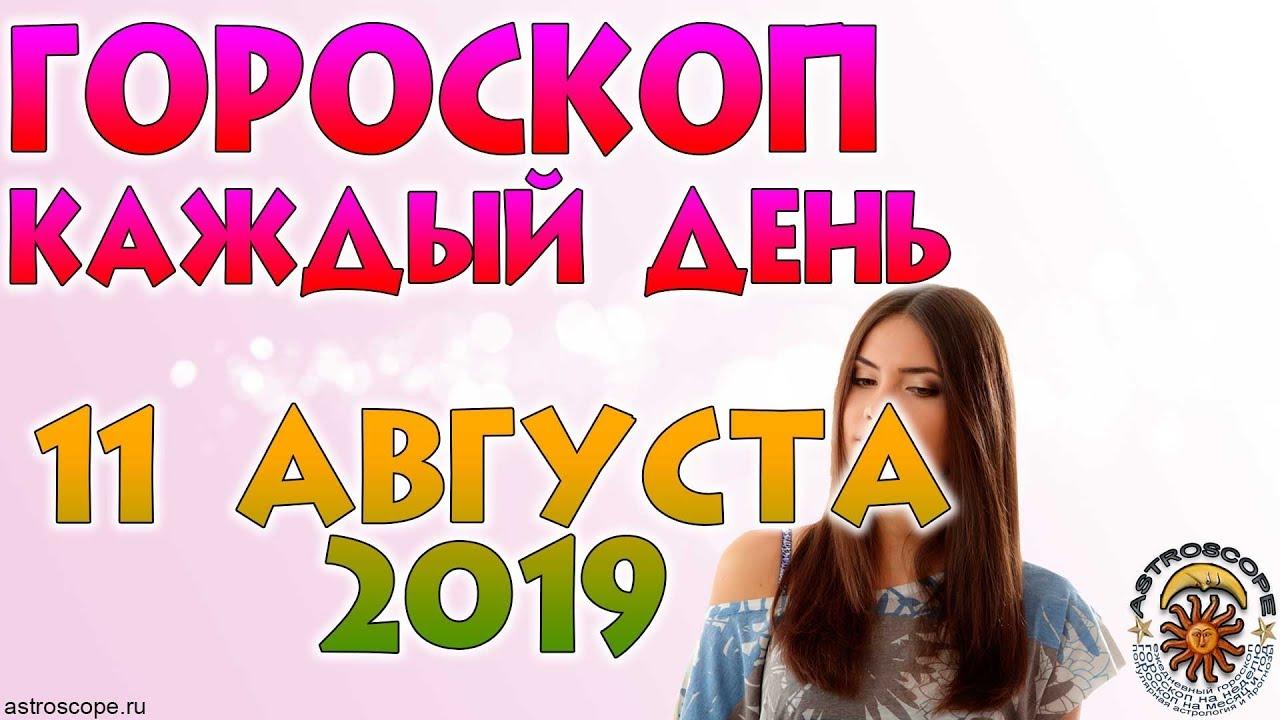 Гороскоп на 11 августа 2019