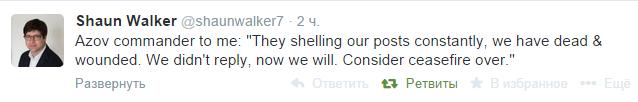 """Журналист британского «Гардиана»: «Командир """"Азова"""" сообщает опостоянном артобстреле, убитых ираненных. Иотом, что его войска начинают наэтот обстрел отвечать. Считайте перемирие закончившимся»"""