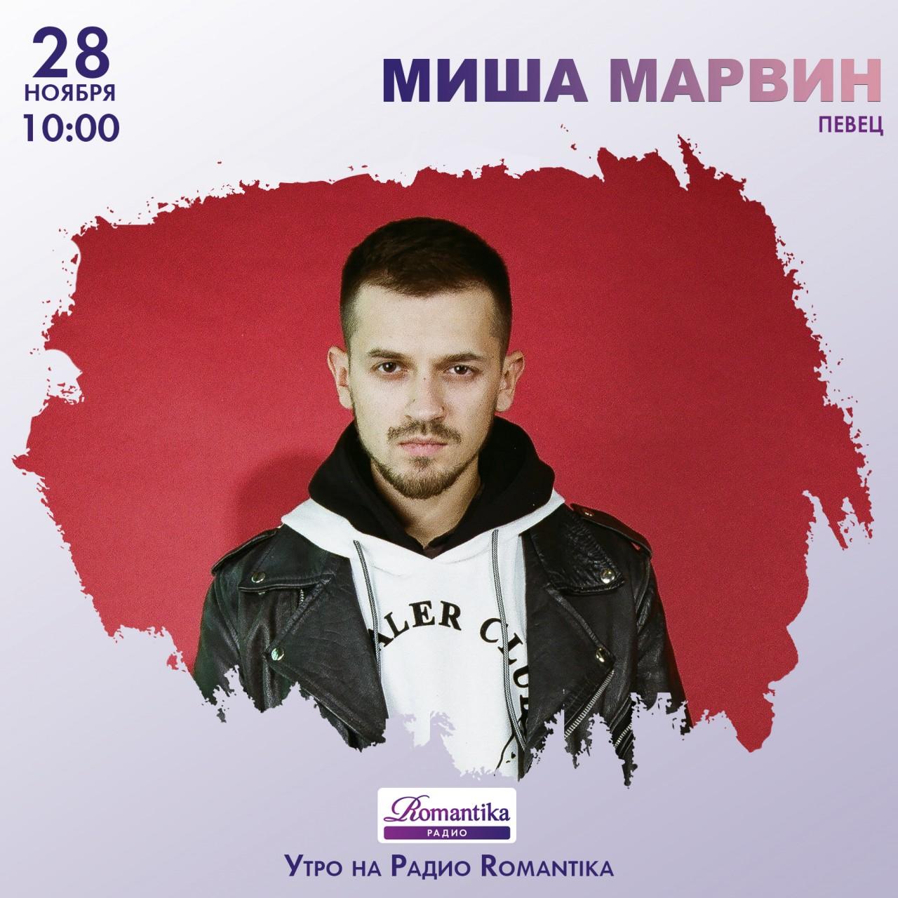Радио Romantika: 28 ноября –…