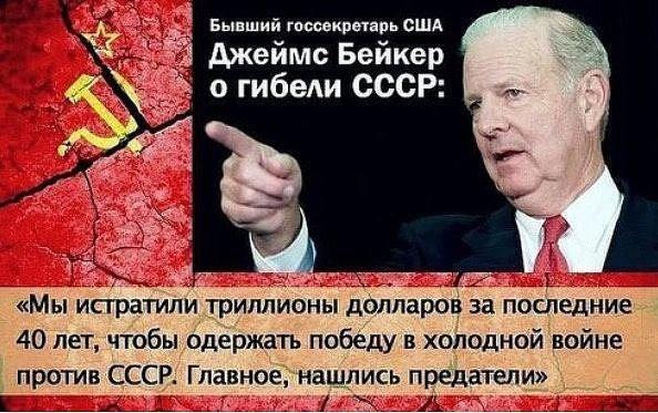 Бывший госсекретарь США Джеймс Бейкер о развале СССР
