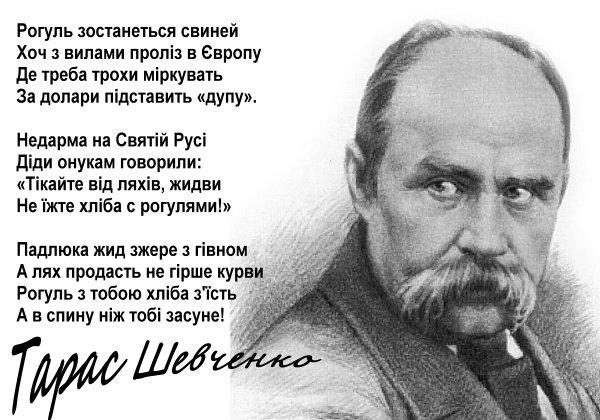 Картинки по запросу Геббельс об украинцах