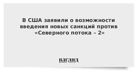 В США заявили о возможности введения новых санкций против «Северного потока – 2»