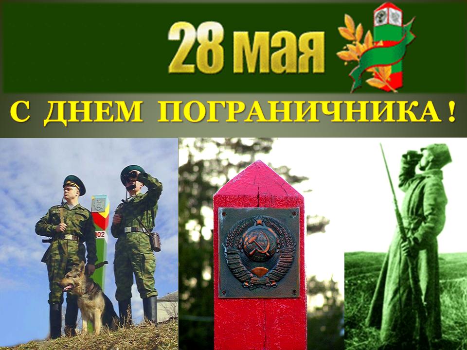 28 мая, День пограничника – праздник стражей границ