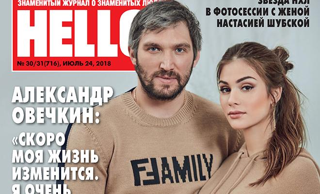 Александр Овечкин и Настасия Шубская стали героями HELLO! накануне рождения их первого ребенка
