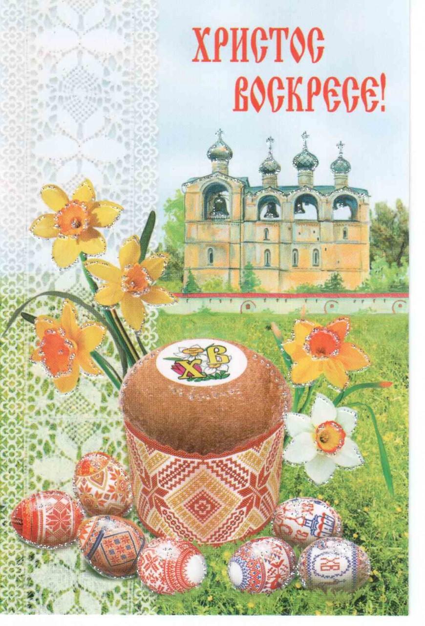 Поздравительная открытка к пасхе фото