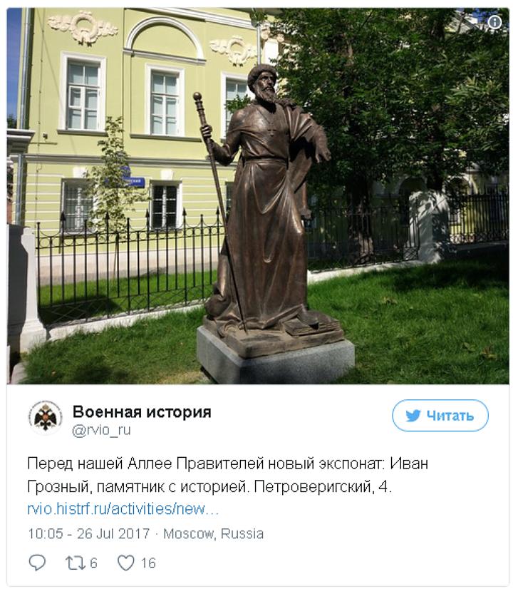 """В Москве на """"Аллее правителей"""" появился памятник Ивану Грозному"""