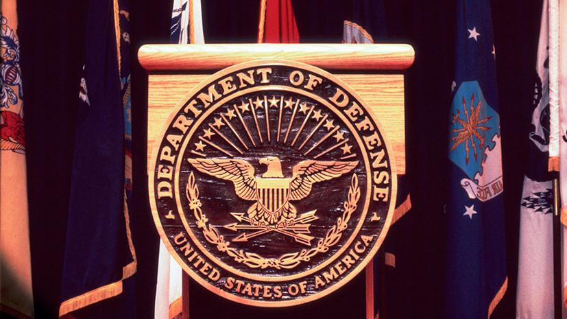 Миссия удалима: на сайте Пентагона изменилась формулировка оборонных задач США на циничную.