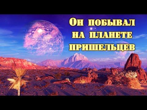 Мужчина рассказывает как побывал на планете пришельцев. Инопланетяне забрали его с собой на НЛО